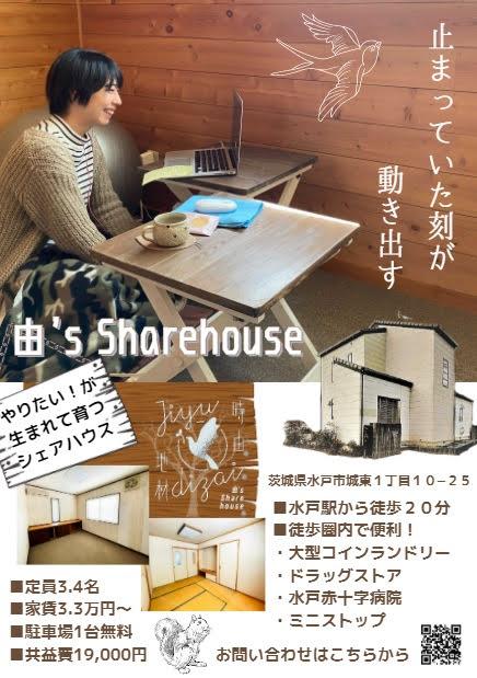 yui-share-house