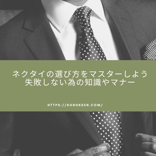 ネクタイの選び方をマスターしよう/失敗しない為の知識やマナー