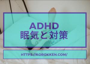 ADHDの眠気の原因と対策/あなたが悪いのではない!