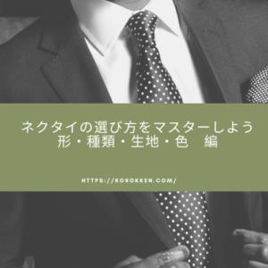 【知れば印象アップ】ネクタイの形・種類・生地・色の選び方