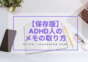 【保存版】ADHD人が実践するメモ取り方/マスターせよ人生変わる
