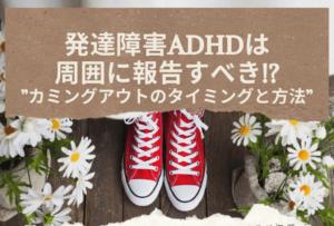 発達障害ADHDはカミングアウトすべき!?報告する前の準備とは