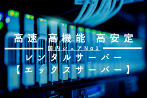 高速・高機能・高安定レンタルサーバー【エックスサーバー】