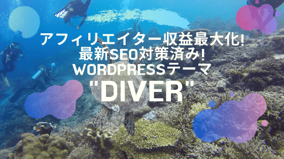 アフィリエイター収益最大化!最新SEO対策済み!wordpressテーマ【Diver】