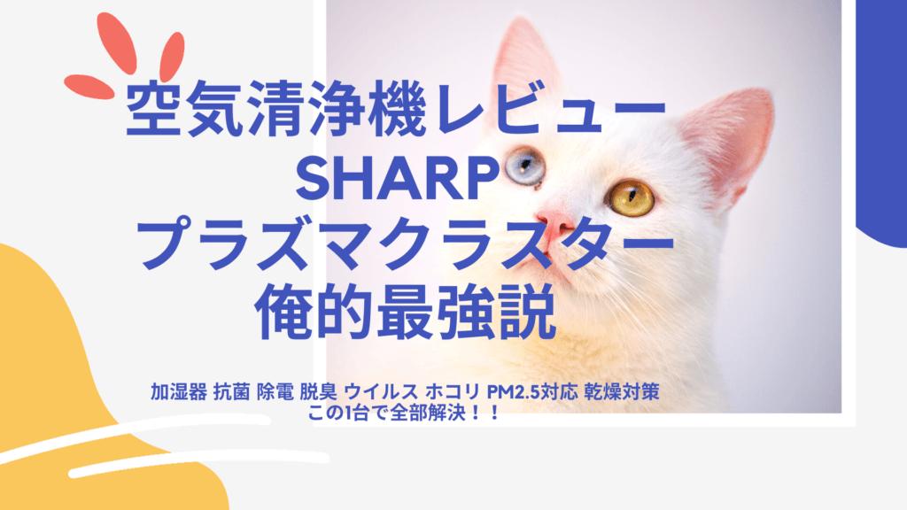 空気清浄機 SHARPプラズマクラスター