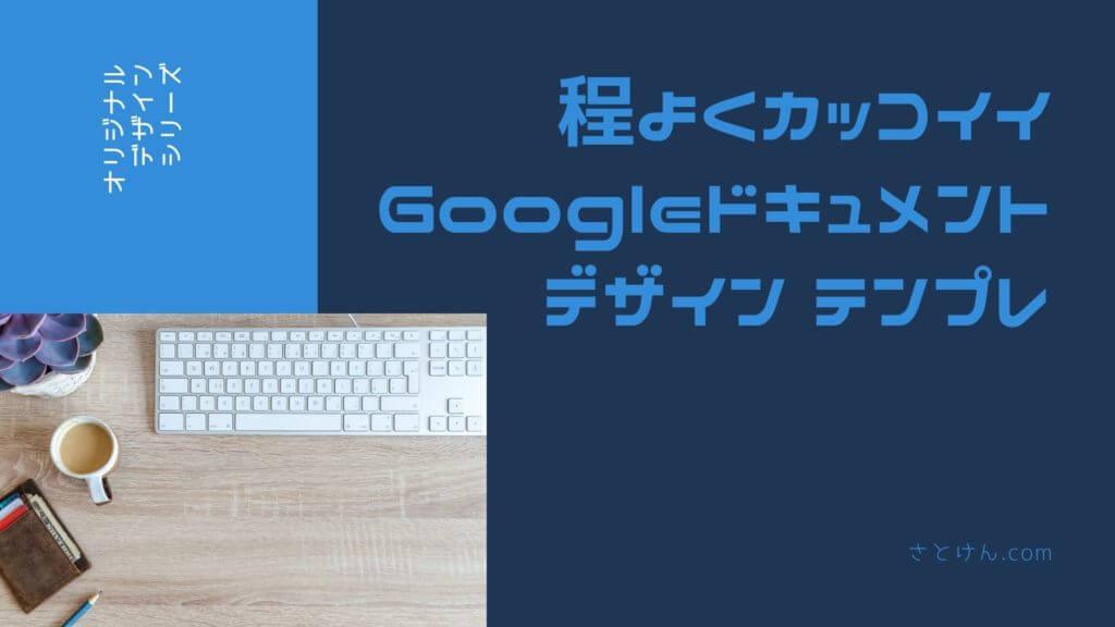 【テンプレ】程よくカッコイイGoogleドキュメント【保存版】
