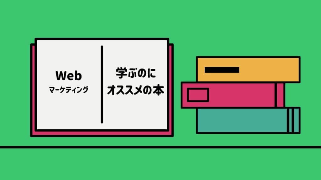 WEB marketing book