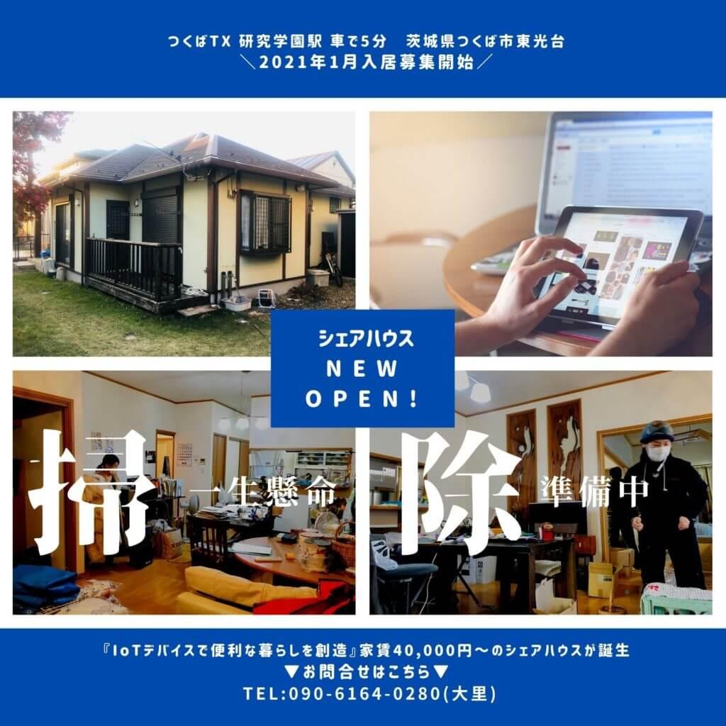 Share house Tokodai, Tsukuba