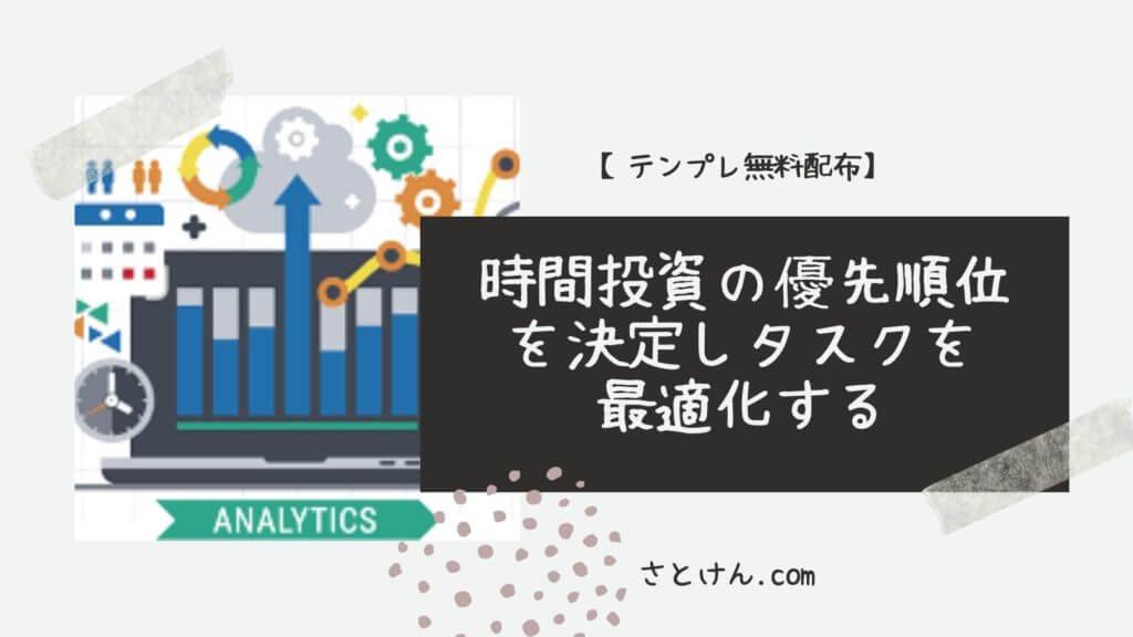 【テンプレ無料配布】時間投資の優先順位を決定しタスクを最適化する!!