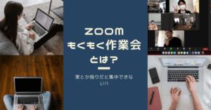 【家や独りだと集中できない!!】ZOOMもくもく作業会とは?
