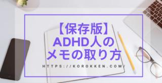 ADHD人のメモの取り方