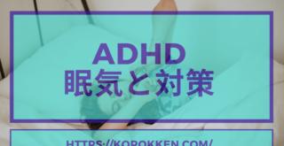 ADHD眠気と対策